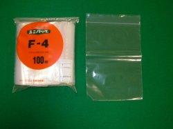 画像1: ユニパック F-4(100枚入り)